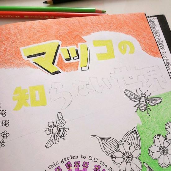 『ひみつの花園』マツコ (5)