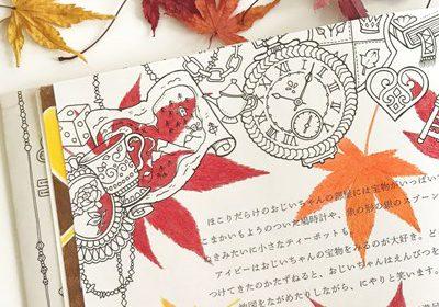 秋色に塗ってみた大人の塗り絵♪紅葉狩りをイメージした塗り方って?